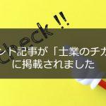 代表の山田盛史のコメント記事が「士業のチカラ」に掲載されました