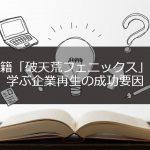 書籍「破天荒フェニックス」に学ぶ再生の成功要因