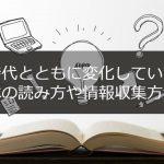 時代とともに変化している本の読み方や情報収集方法