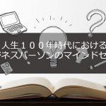 人生100年時代におけるビジネスパーソンのマインドセット