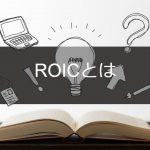 ROICとは何か