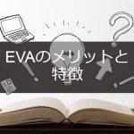 EVAのメリットと特徴