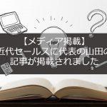 【メディア掲載】近代セールスに代表の山田盛史の記事が掲載されました