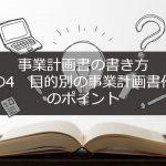 事業計画書の書き方 その4 目的別の事業計画書作成の ポイント